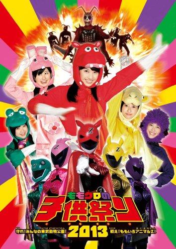 ももクロの子供祭り2013~守れ! みんなの東武動物公園 戦え! ももいろアニマルZ! ~ LIVE [DVD]