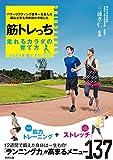 パワーリフティング世界一を生んだ岡山大学名誉教授が考案した 筋トレっち 走れるカラダの育て方
