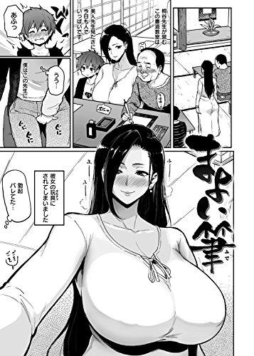 [メメ50] にくひつ~先生の服従レッスン~