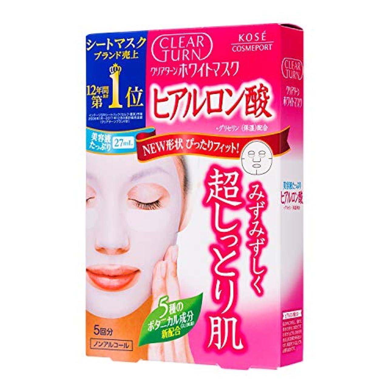 賞理容室のみKOSE コーセー クリアターン ホワイト マスク HA (ヒアルロン酸) 5回分 (22mL×5)