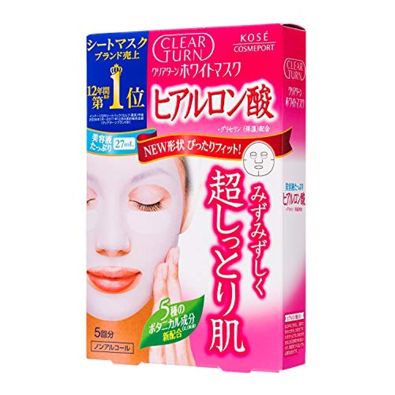 豆さびたクックKOSE クリアターン ホワイト マスク HA d (ヒアルロン酸) 5回分 (22mL×5)