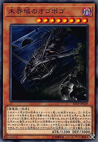 遊戯王 EP19-JP029 未界域のオゴポゴ (日本語版 ノーマル) EXTRA PACK 2019