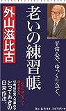 老いの練習帳 (朝日新書)