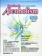 Frontiers in Alcoholism Vol.5 No.2 2017-アルコール依存症と関連問題 特集:アルコール依存症治療の拠点機関が果たす役割と展開