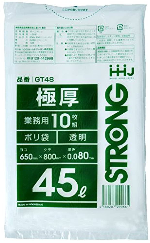 超極厚 ポリ袋 透明 45L 厚0.08mm 10枚 重量物 硬い物OK GT-48