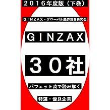 バフェット流で読み解くGINZAX30社!2016年度版(下巻)<特選・優良企業>