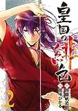 皇国の緋色 (2) (ガンガンコミックスIXA)