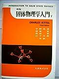 固体物理学入門〈下〉 (1968年)