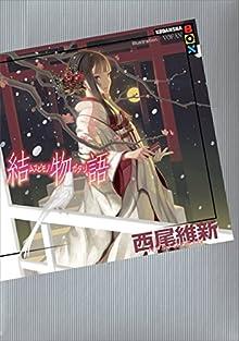 物語シリーズ 第01-22巻 [Monogatari Series vol 01-22]