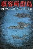 収容所群島〈2〉―1918-1956 文学的考察 (1974年)