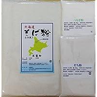 匠製粉 そば粉 29年北海道産 二八そば粉1kgセット 石臼挽き(そば粉800g/打ち粉200g/つなぎ粉200g)