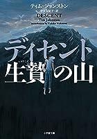 ディセント 生贄の山 (小学館文庫)