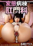 変態病棟肛門科 水嶋アリス [DVD]