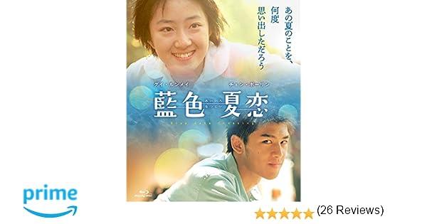 Amazon.co.jp   藍色夏恋 [Blu-r...
