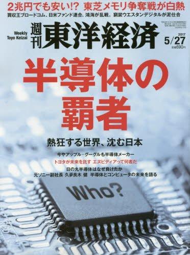 週刊東洋経済 2017年5/27号 [雑誌](半導体の覇者 熱狂する世界、沈む日本)の詳細を見る