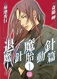 魔殺ノート退魔針 魔針胎動篇 (1) (幻冬舎コミックス漫画文庫)