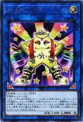 遊戯王 ハイパースター(レア) サイバネティック・ホライゾン CYHO 光属性 天使族