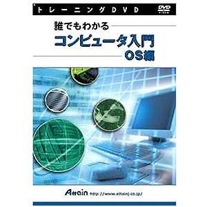コンピュータ入門 OS編 DVD