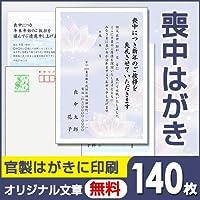 【140枚】喪中はがき 名入れ印刷 62円切手代込(デザイン選べます)