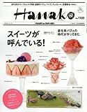 マガジンハウス その他 Hanako (ハナコ) 2016年2月11日号 No.1103[雑誌]の画像