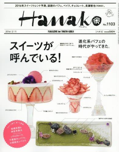 Hanako (ハナコ) 2016年2月11日号 No.1103[雑誌]