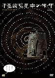 不思議惑星キン・ザ・ザ≪デジタル・リマスター版≫ [DVD]