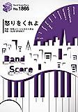 バンドスコアピースBP1866 怒りをくれよ / GLIM SPANKY ~映画『ONE PIECE FILM GOLD』主題歌