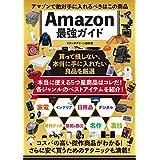 アマゾンで絶対手に入れるべきはこの商品 Amazon最強ガイド