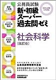 公務員試験 新・初級スーパー過去問ゼミ 社会科学 改訂版