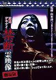 放送デキナイ 禁断 霊映像 劇場版[DVD]