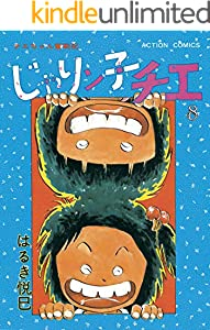 じゃりン子チエ【新訂版】 : 8 (アクションコミックス)