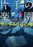 片手の楽園 サクラダリセット5<サクラダリセット(新装版/角川文庫)>