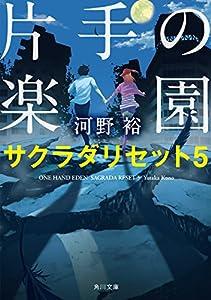 サクラダリセット(新装版/角川文庫) 5巻 表紙画像