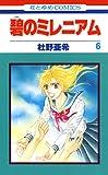 碧のミレニアム 6 (花とゆめコミックス)