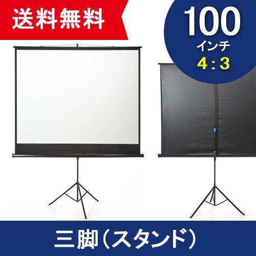イーサプライ プロジェクタースクリーン 三脚 式 スタンド式 100インチ EEX-PSS1-100