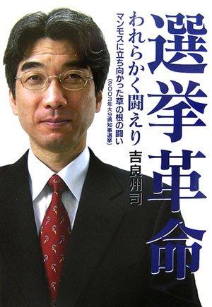 選挙革命 われらかく闘えり―マンモスに立ち向かった草の根の闘い(2003年大分県知事選挙)
