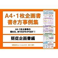 A4・1枚企画書書き方事例集-販促企画書編: A4・1枚企画書の書き方、作り方がわかります! 1枚企画書書き方・作り方