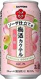 サッポロ ウメカク ソーダ仕立ての梅酒カクテル 白桃 350ml×24本