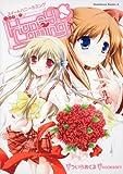 Sweet HoneyComing (角川コミックス・エース 236-1)