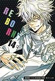 家庭教師ヒットマンREBORN! 14 (集英社文庫(コミック版))