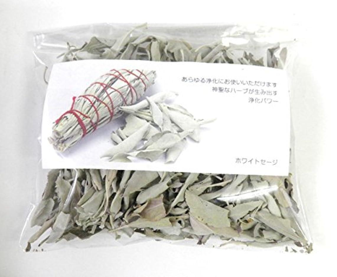 中断構想するカストディアンホワイトセージ リーフのみ 約50g 浄化用 オーガニック 無農薬 お香 プロ用 パワーストーン