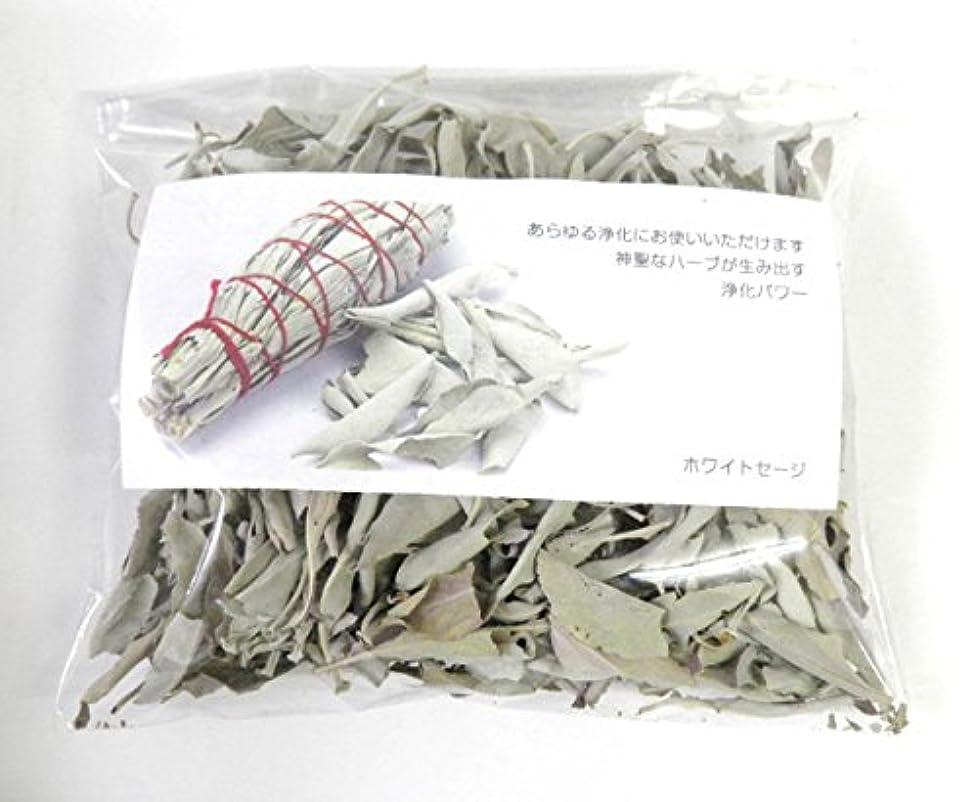 静める戦闘文芸ホワイトセージ リーフのみ 約100g 浄化用 オーガニック 無農薬 お香 プロ用 パワーストーン