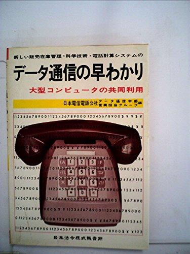 データ通信の早わかり―大型コンピュータの共同利用 (1970年)