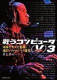 戦うコンピュータ(V)3―軍隊を変えた情報・通信テクノロジーの進化