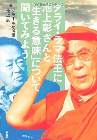 ダライ・ラマ法王に池上彰さんと「生きる意味」について聞いてみよう