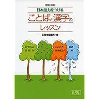 受験・就職 日本語力をつける ことばと漢字のレッスン