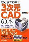 絵ときでわかる3次元CADの本―選び方・使い方・メリットの出し方