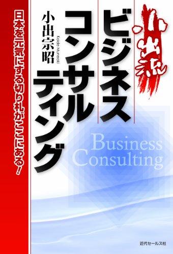 小出流ビジネスコンサルティングの詳細を見る