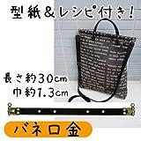 【INAZUMA】 バネ口金 がま口 型紙付き 約30cm幅 BK-3022