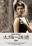 太陽の誘惑[DVD]